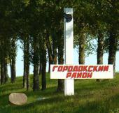 Gorodok-r-znak1